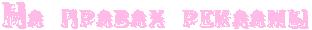 3407372_86264996_2971058_RnaPpravahPreklamq (312x30, 5Kb)