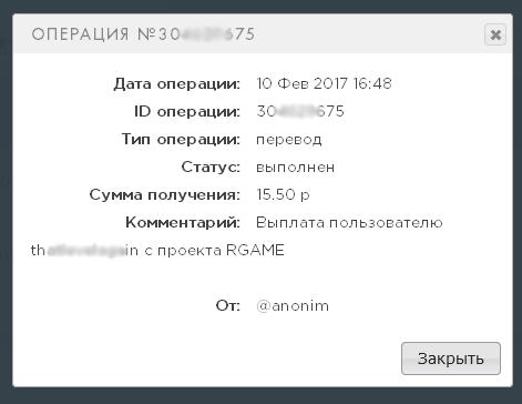rgame | Выплата 15,50 рублей/3324669_rgame2 (471x364, 26Kb)