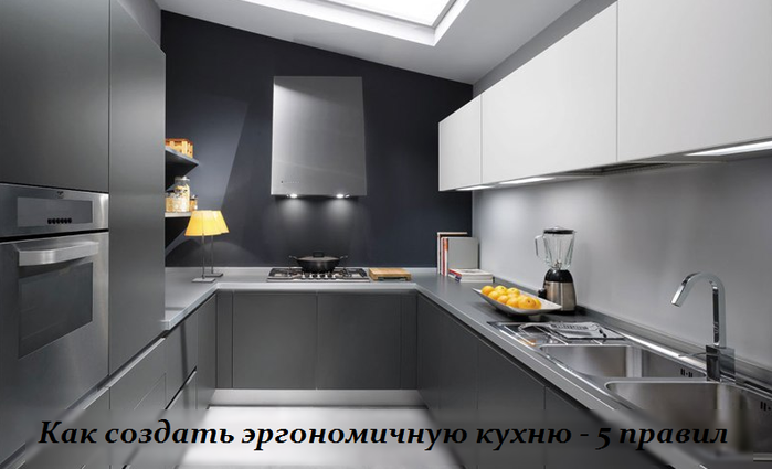 2749438_Kak_sozdat_ergonomichnyu_kyhnu__5_pravil (700x425, 251Kb)