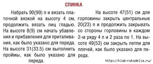 6009459_zhenskij_dzhemper_s_krasivym_uzorom3 (500x209, 91Kb)