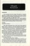 Превью 2 (378x579, 388Kb)