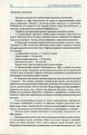 Превью 4 (376x584, 403Kb)