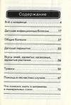 Превью Безымянный1 (379x566, 346Kb)