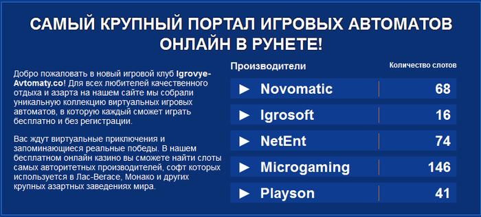 игровые автоматы/3667889_igrovoi_portal (700x317, 156Kb)