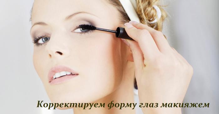 2749438_Korrektiryem_formy_glaz_makiyajem (700x365, 283Kb)
