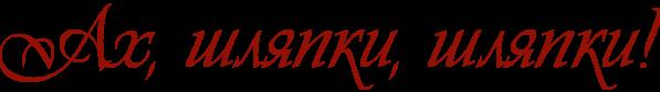 2835299_Ah_shlyapki_shlyapki (597x84, 11Kb)