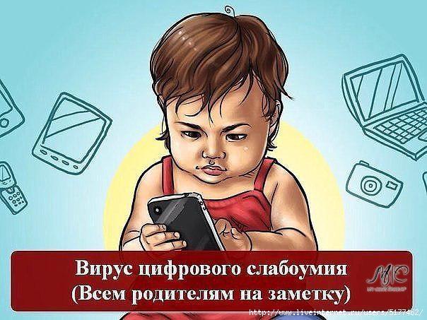 5177462_virus_cifrovogo_slaboumiya_vsem_roditelyam_na_zametku__kaifzona_ru (604x453, 175Kb)