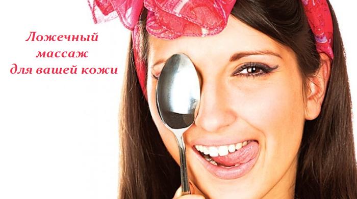 2749438_Lojechnii_massaj_dlya_vashei_koji (700x392, 310Kb)