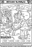 Превью математические раскраски 1 (415x604, 190Kb)