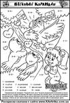 Превью математические раскраски 7 (415x604, 178Kb)