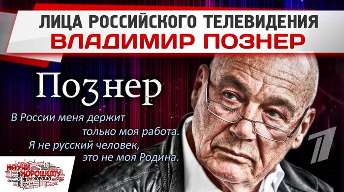 litsa-rossiyskogo-televideniya-vladimir-pozner (700x390, 335Kb)