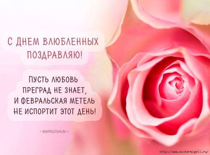 Короткие поздравления с днём всех влюбленных