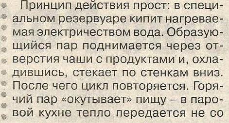 5158259_parovarka1555 (471x254, 52Kb)