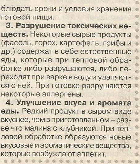 5158259_parovarka22_1_ (454x533, 141Kb)