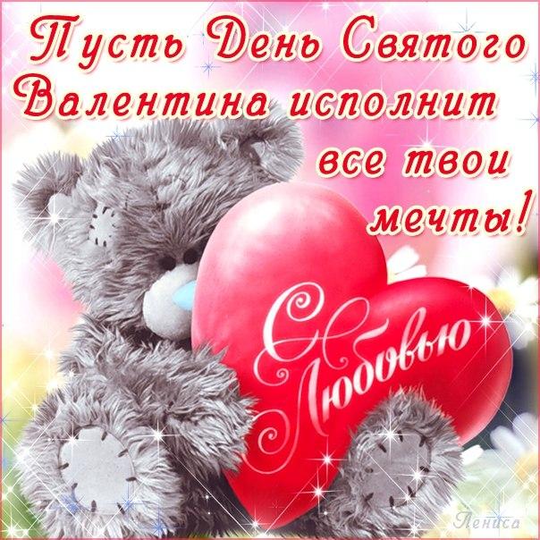 Картинки по запросу с днем святого валентина ливинтернет