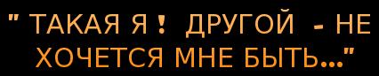 cooltext231312047223954.png  НАДПИСЬ - ТАКАЯ Я (426x86, 14Kb)