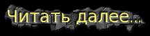 4295950_77 (216x52, 16Kb)