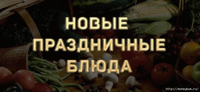 rgame - Праздничная линейка блюд/3324669_7qWDJ6LAtlE (700x324, 133Kb)