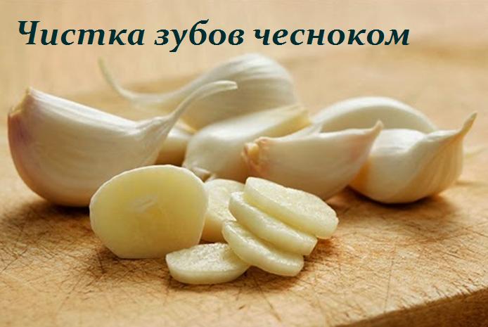 2749438_Chistka_zybov_chesnokom (694x465, 381Kb)