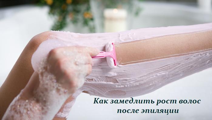 2749438_Kak_zamedlit_rost_volos_posle_epilyacii (700x397, 330Kb)