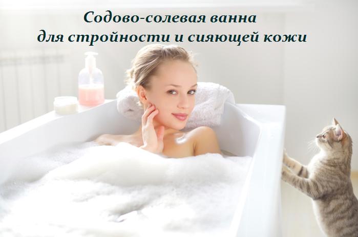 2749438_Sodovosolevaya_vanna_dlya_stroinosti_i_siyaushei_koji (700x463, 279Kb)