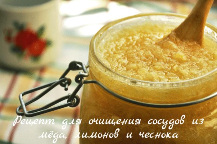 "alt=""Рецепт для очищения сосудов из мёда, лимонов и чеснока""/2835299_Recept_dlya_ochisheniya_sosydov_iz_myoda_limonov_i_chesnoka (700x463, 602Kb)"