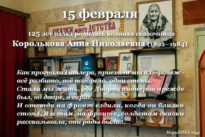 3300044_KorolkovaAN (700x466, 225Kb)