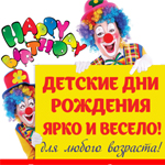 Birthday-Kids (150x150, 69Kb)