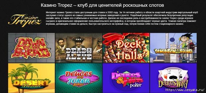 Официальный сайт - обзор казино акций турниров и лотерей