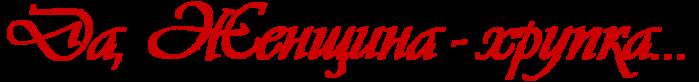 2835299_Da_Jenshina__hrypka___ (700x82, 22Kb)