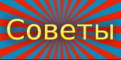 Советы.png7 (240x120, 44Kb)