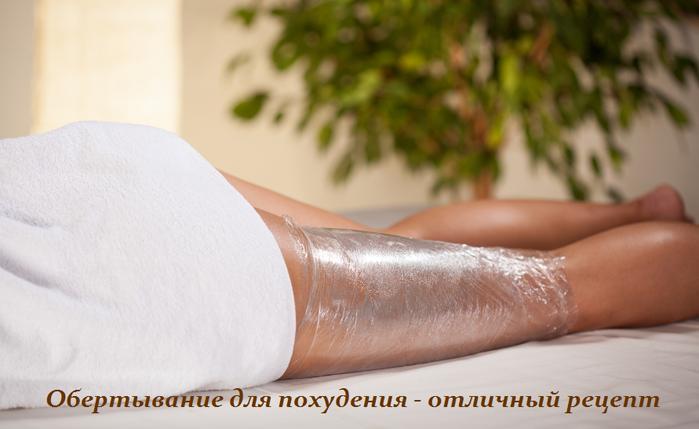 2749438_Obertivanie_dlya_pohydeniya__otlichnii_recept (700x429, 375Kb)