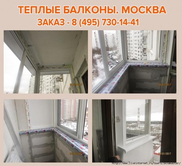 Утепление балконов - самое интересное в блогах.