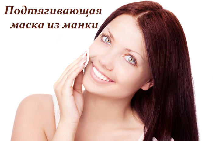 2749438_Podtyagivaushaya_maska_iz_manki (700x463, 321Kb)