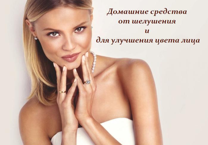 2749438_Domashnie_sredstva_ot_shelysheniya_i_dlya_ylychsheniya_cveta_lica (700x488, 328Kb)