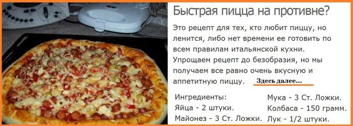 Пицца рецепты приготовления в домашних условиях без дрожжей 564