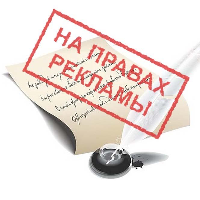 3509984_na_pravah_reklamy (665x665, 65Kb)