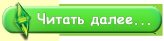 5644427_Chitat_dalee (337x84, 20Kb)