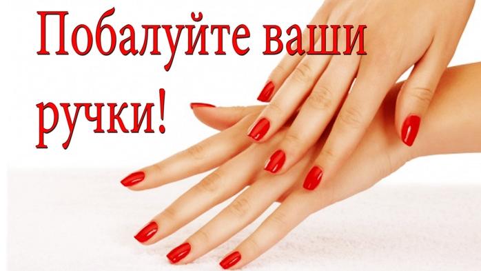 2749438_5_sypermasok_dlya_ryk (700x393, 151Kb)