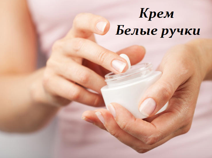 2749438_Krem_Belie_rychki (700x521, 294Kb)