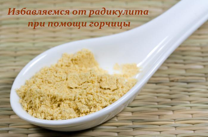 2749438_Izbavlyaemsya_ot_radikylita_pri_pomoshi_gorchici (700x461, 420Kb)