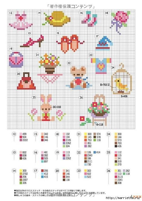 Детская вышивка крестом. Схемы (14) (494x700, 246Kb)