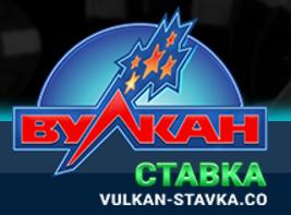 казино вулкан Ставка1 (267x197, 70Kb)
