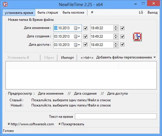 NewFileTime.2.25 (562x470, 17Kb)