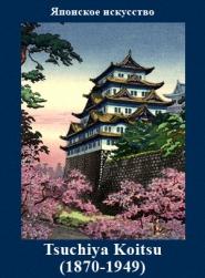5107871_Tsuchiya_Koitsu_18701949 (185x251, 53Kb)