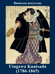 5107871_Utagawa_Kunisada_17861865 (185x251, 50Kb)