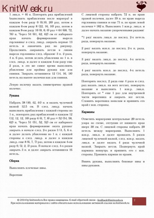 5284814_Documentpage002 (495x700, 258Kb)