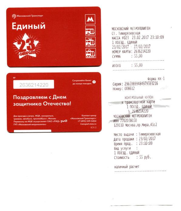ticket_23_february_2017 (597x700, 107Kb)