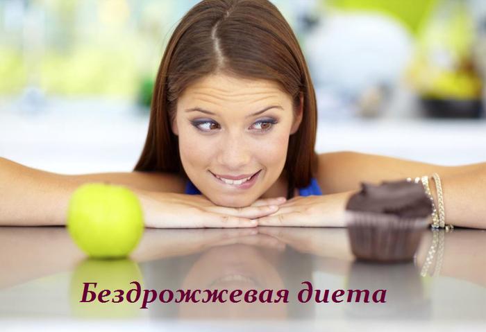 2749438_Bezdrojjevaya_dieta (700x479, 341Kb)