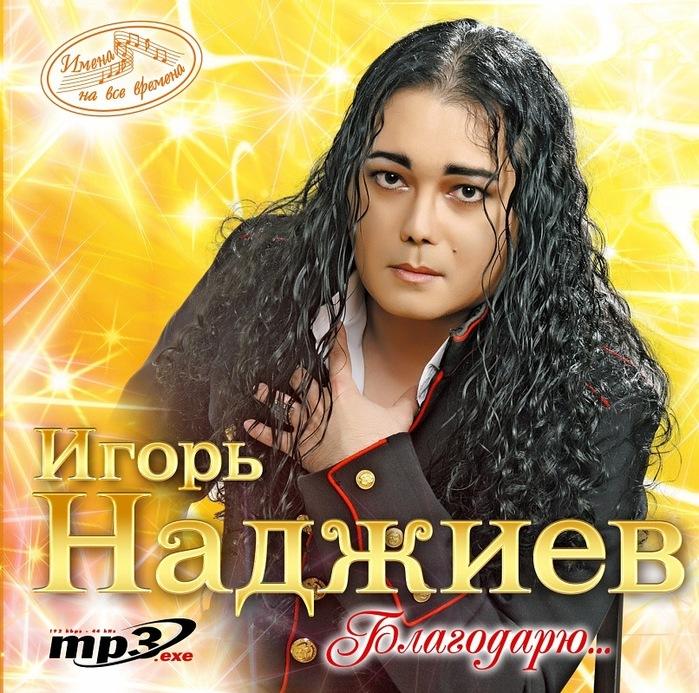 igor_nadzhiev_nizkij_dom_zapis_2009_g_stihi_sergeja_esenina_muzika_igorja_nadzhieva (700x693, 193Kb)